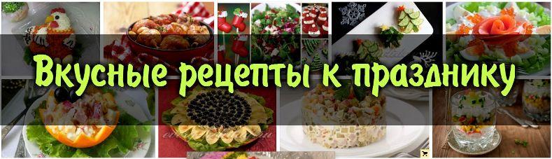 вкусные рецепты к празднику