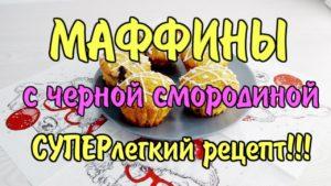 маффины