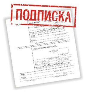 подписка на журнал