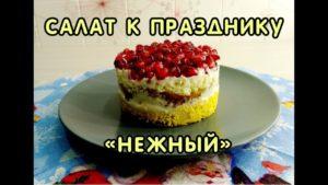 салат к празднику нежный