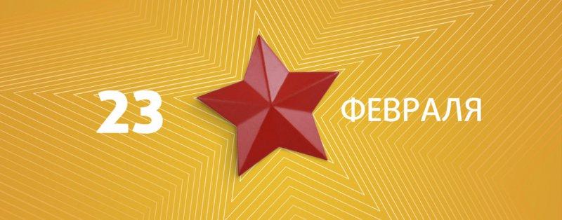 ❶Сколько до 23 февраля|Поздравление открытка с 23 февраля|central-station-msk | ГЛАВНАЯ||}
