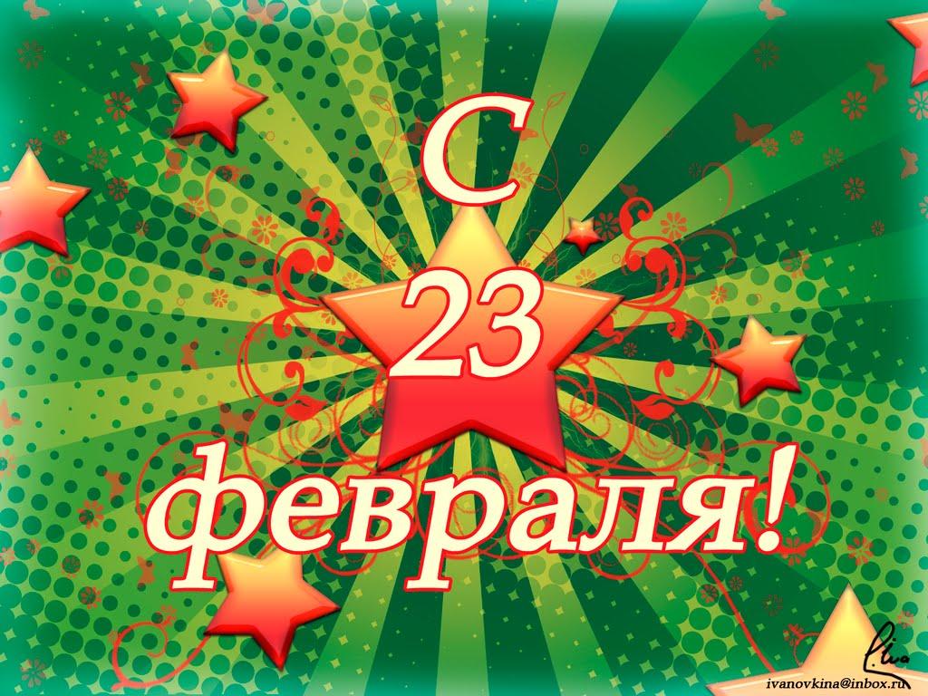 Поздравления с 23 для ватсапа 464