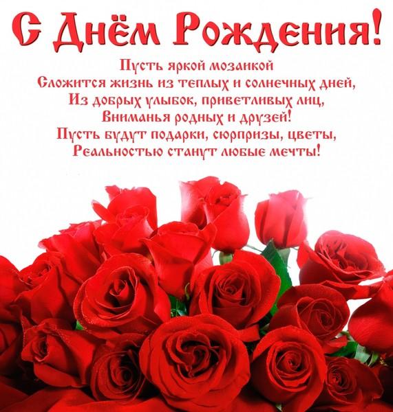 pozdravlenie-s-dnem-rozhdeniya-vajber-otkritki foto 9