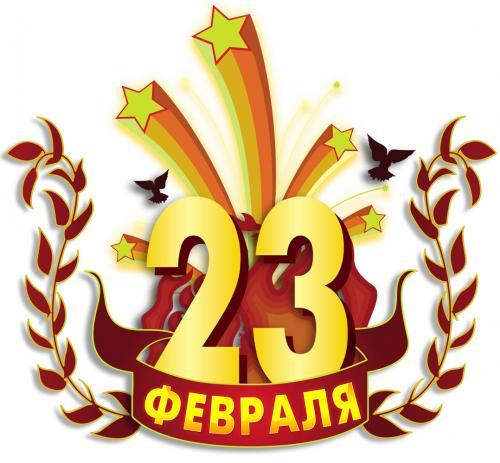 День защитника отечества-