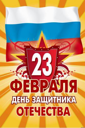 День защитника отечества-1