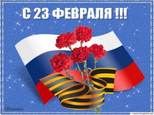День защитника отечества-4