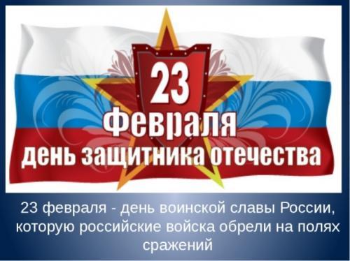 День защитника отечества-5