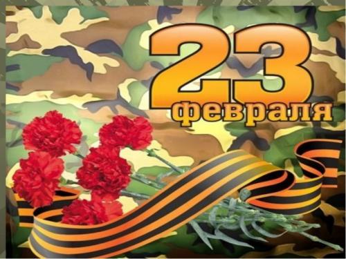 День защитника отечества-6