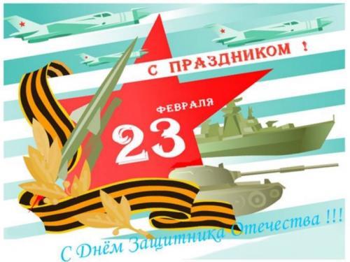 День защитника отечества-7
