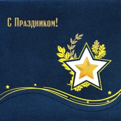 Открытка С 23 Февраля Поздравление День Защитника Отечества винтаж