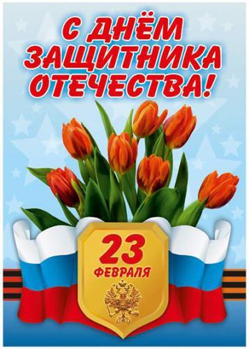 Открытка С 23 Февраля Поздравление День Защитника Отечества-5