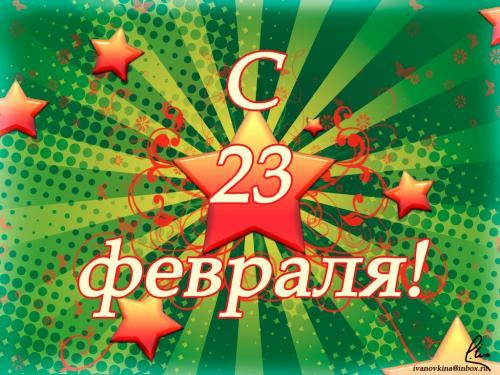 Открытка С 23 Февраля Поздравление День Защитника Отечества-9