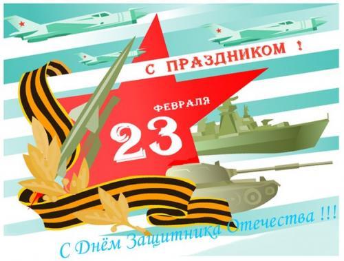 Открытка с 23 февраля поздравление звезда георгиевская лента