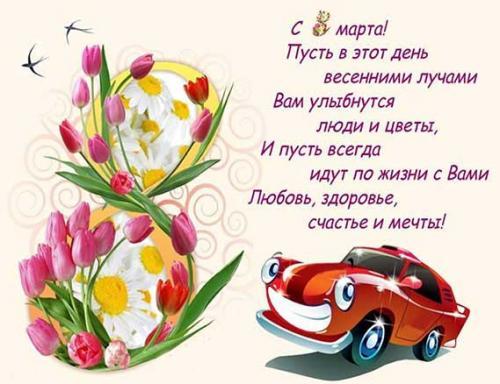 картинка на 8 марта