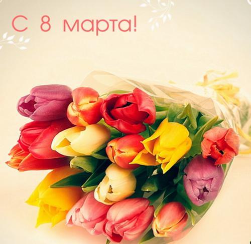 поздравление к 8 марта 4