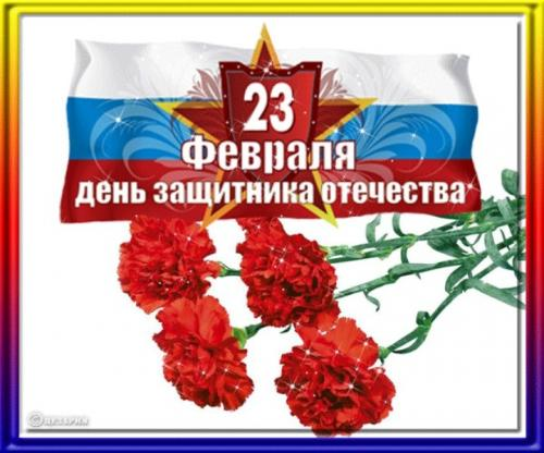 23-fevralyas-Prazdnikom-muzhiki