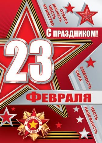 23_fevralya-4