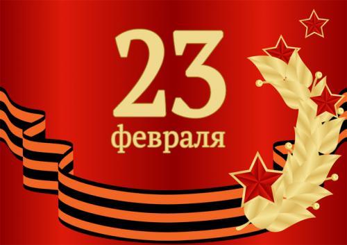 23fevralya-311