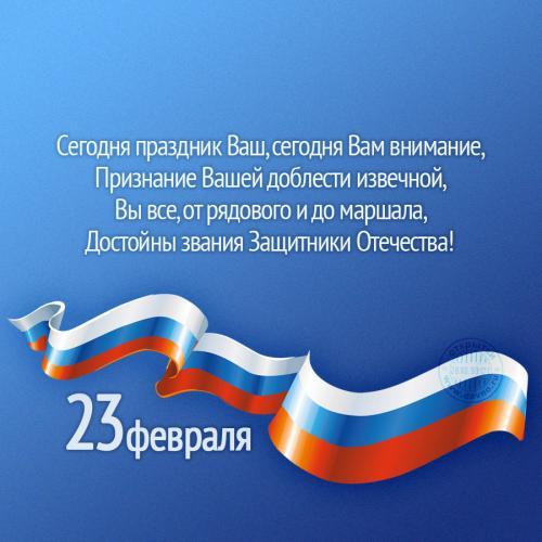 23fevralya-327