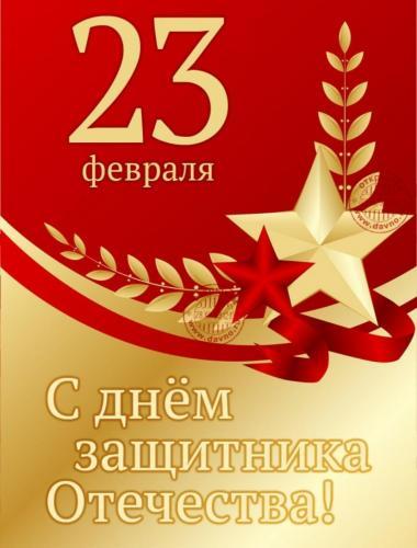 23fevralya_240