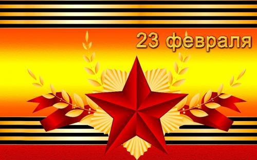 kartinki24_ru_february_23_27
