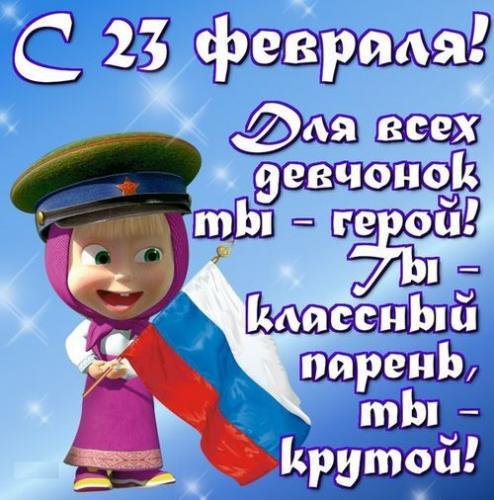 pozdravlenija-23-fevralja-3