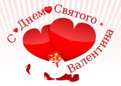 валентинка с днем святого валентина